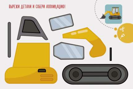 Наборы для творчества PAPER ART KIDS Аппликация. Техника (190х290см, 9л)НБТА9533