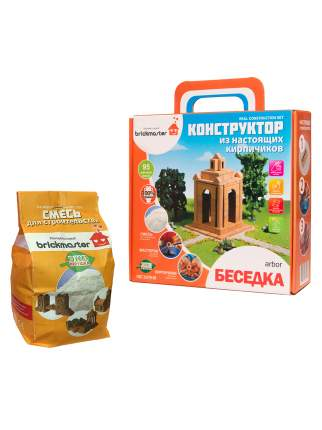 Набор для строительства Brickmaster Конструктор Беседка + Смесь для строительства