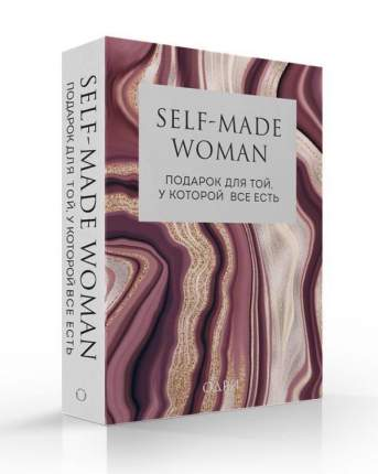 Self-made Woman. Подарок для той, у которой все есть (комплект из двух книг)
