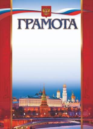 Грамота (с Московским кремлём)