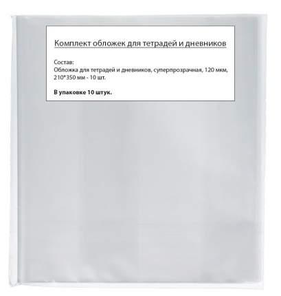 Обложки для тетрадей и дневников, плотность 120 мкм, в упаковке 10 штук, суперпрозрачная