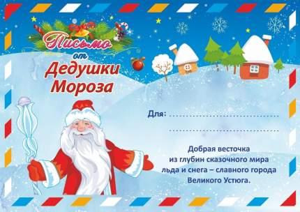 Письмо от Деда Мороза в конверте