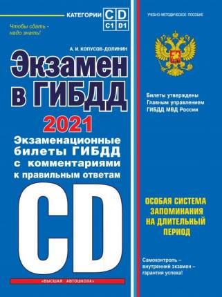 Экзамен в ГИБДД. Категории C, D, подкатегории C1, D1 (с посл. изм. и доп. на 2021 год)