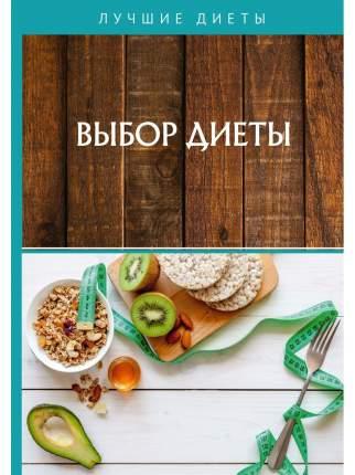 Книга Выбор диеты