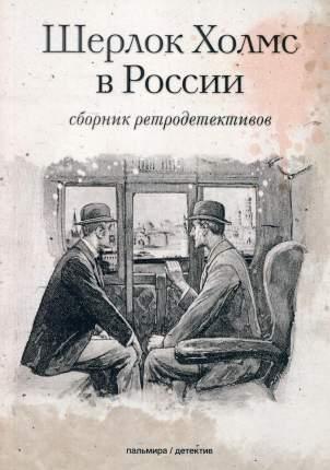 Книга Шерлок Холмс в России