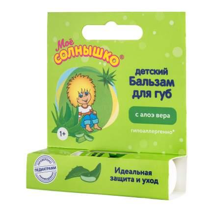 Бальзам для губ детский с экстрактом алоэ серии «мое солнышко» 2,8 гр в/ф