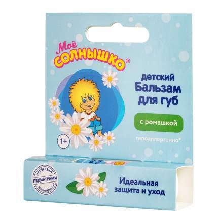 Бальзам для губ детский с экстрактом ромашки серии «мое солнышко» 2,8 гр в/ф
