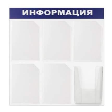Доска-стенд Информация (75х75 см) 6 карманов А4 (5 плоских + 1 объемный)