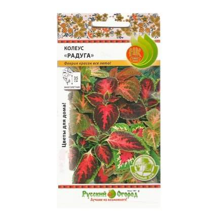 Семена цветов Русский огород 732770 Колеус Радуга смесь 0,05 г