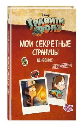 Книга Гравити Фолз. Мои секретные страницы (дневник)