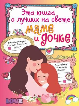 Книга Эта книга о лучших на свете маме и дочке