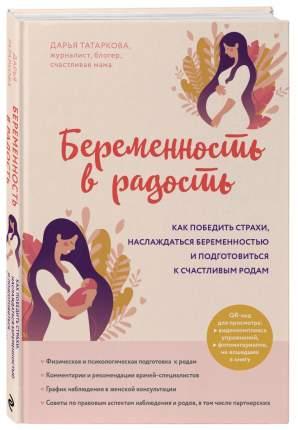 Книга Беременность в радость. Как победить страхи, наслаждаться беременностью и подгото...
