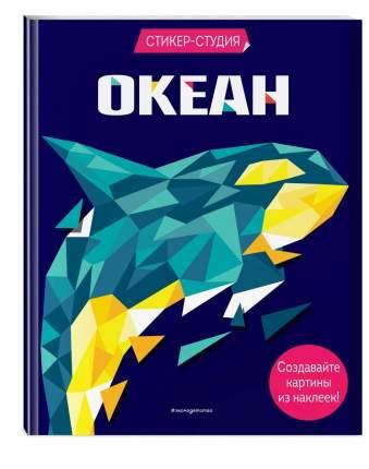 Книга Океан (+ более 800 арт-стикеров)