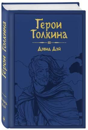 Книга Герои Толкина