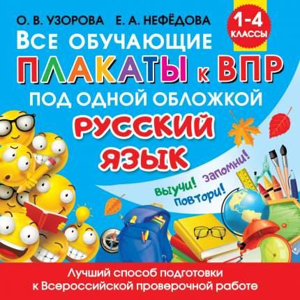 Книга Все обучающие плакаты по русскому языку. 1-4 классы