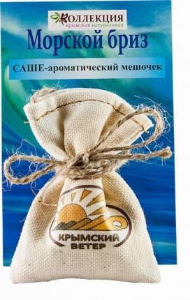 Саше-ароматический мешочек Коллекция крымская натуральная Морской бриз