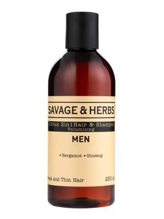 Мужской тонизирующий шампунь 2в1 Savage&Herbs с бергамотом и женьшенем,250 мл