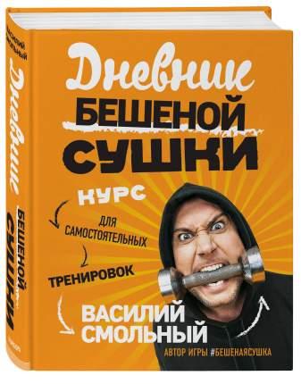 Книга Дневник Бешеной Сушки. Курс для самостоятельных тренировок