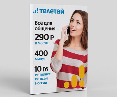 Сим-карта Телетай Тариф «Всё для общения 290» Московский регион