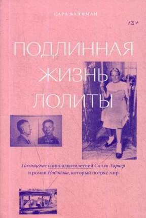 Книга Подлинная жизнь Лолиты