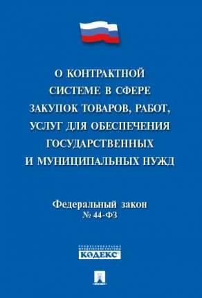 О контрактной системе в сфере закупок товаров,работ,услуг для обеспечения государственн...