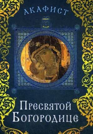 Книга Акафист Пресвятой Богородице