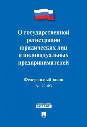 О государственной регистрации юридических лиц и индивидуальных предпринимателей № 129-ФЗ