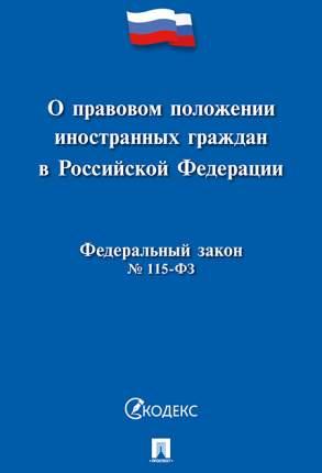 О правовом положении иностранных граждан в РФ №115-ФЗ