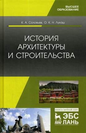 Книга История архитектуры и строительства