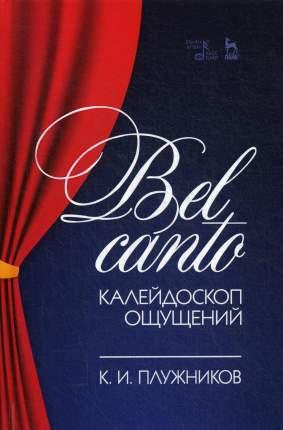 Книга Bel canto - калейдоскоп ощущений