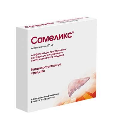 Самеликс лиоф.д/приг.р-ра для в/в и в/м введ.400 мг фл.№5 +р-ль амп.5 мл №5