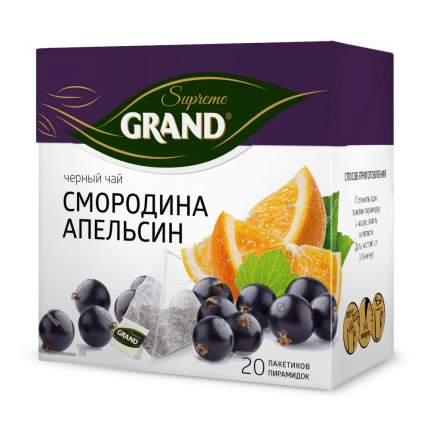 """Чай Grand """"Смородина Апельсин"""", черный с добавками, 20 пирамидок"""
