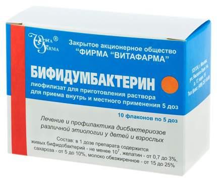 Бифидумбактерин лиоф.д/приг.р-ра для приема внутрь и мест.прим.5доз фл.10 шт.