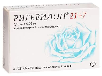 Ригевидон таблетки, покрытые оболочкой 21 шт.+7 №3