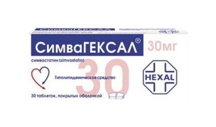 СимваГЕКСАЛ таблетки п.о. 30 мг. 30 шт.