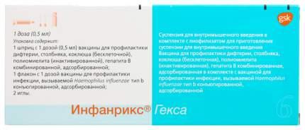 Вакцина Инфанрикс Гекса суспензия в/м шприц 0,5 мл №1
