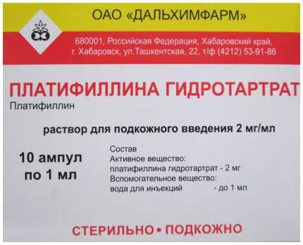 Платифиллина гидротартрат раствор для и 0.2% амп 1 мл 10 шт.