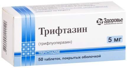 Трифтазин таблетки п/о 5 мг бл 50 шт.