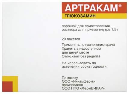 Артракам порошок д/приг.р-ра для приема внутрь 1,5 г пак.№20
