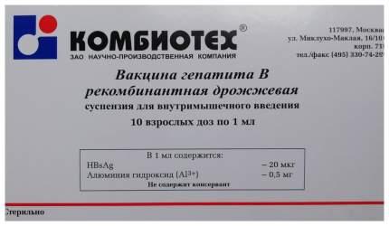 Вакцина гепатита В рекомбинантная дрожжевая суспензия для в/м введ.амп.1 мл 10 шт.