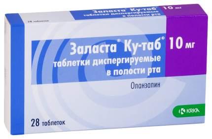 Заласта Ку-таб таблетки диспер.10 мг №28