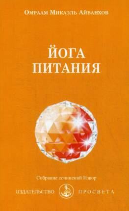 Книга Йога питания