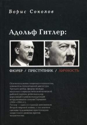Книга Адольф Гитлер: фюрер, преступник, личность