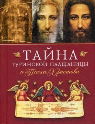 Книга Тайна Туринской Плащаницы и Пасха Христова