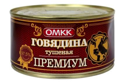 Говядина ОМКК тушеная премиум 325г