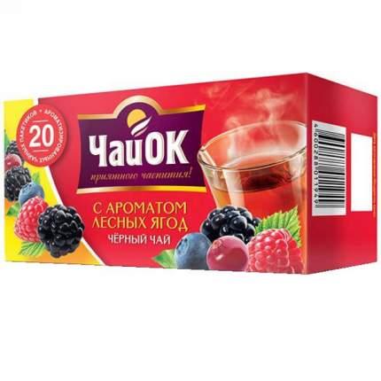 Чай черный Императорский ЧайОК мелкий индийский 20*2 г