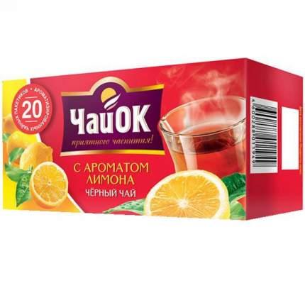 Чай черный Императорский ЧайОК байховый с ароматом лесных ягод 20*1.5 г