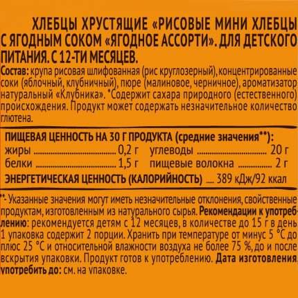 Мини хлебцы Агуша Полезный перекус Ягодное ассорти рисовые, 30 г