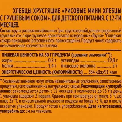 Мини хлебцы Агуша Полезный перекус Груша рисовые, 30 г