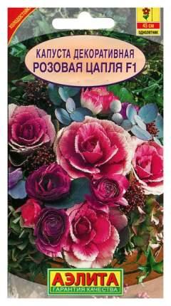 """Семена. Капуста декоративная """"Розовая цапля F1"""", однолетний"""